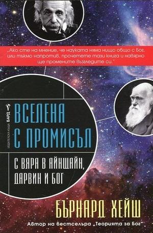Книга - Вселена с промисъл