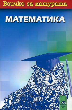 Книга - Всичко за матурата: Математика