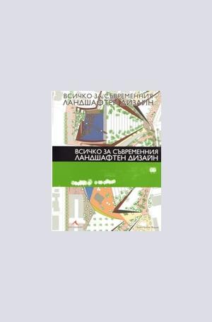 Книга - Всичко за съвременния ландшафтен дизайн