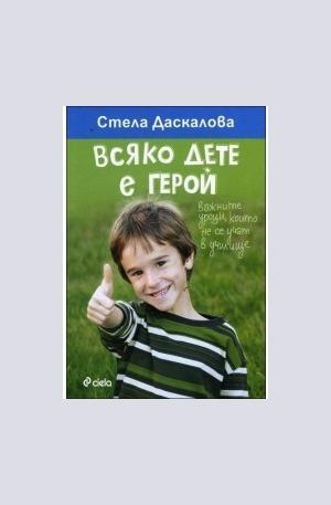 Книга - Всяко дете е герой