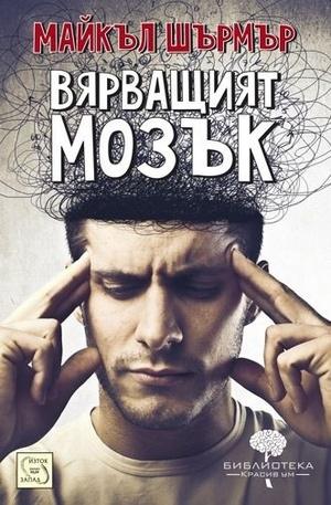 Книга - Вярващият мозък