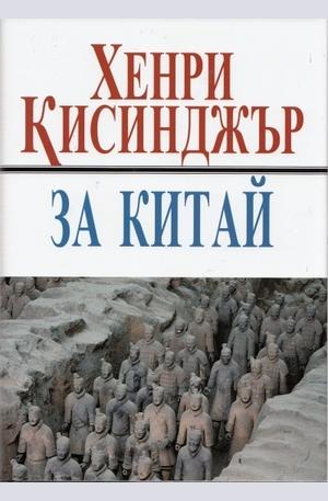Книга - За Китай