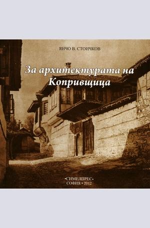 Книга - За архитектурата на Копривщица