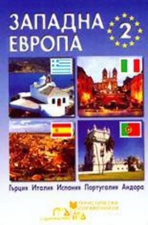 Книга - Западна Европа - част втора