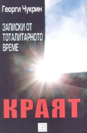 Книга - Записки от тоталитарното време. Краят