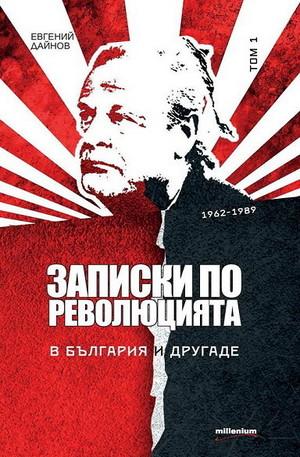 Книга - Записки по революцията в България и другаде - том 1