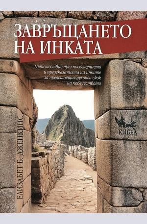 Книга - Завръщането на инката