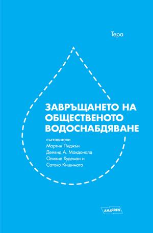 Книга - Завръщането на общественото водоснабдяване