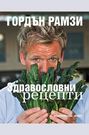 Книга - Здравословни рецепти