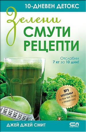 Книга - Зелени смути рецепти