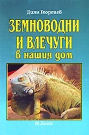 Книга - Земноводни и влечуги в нашия дом
