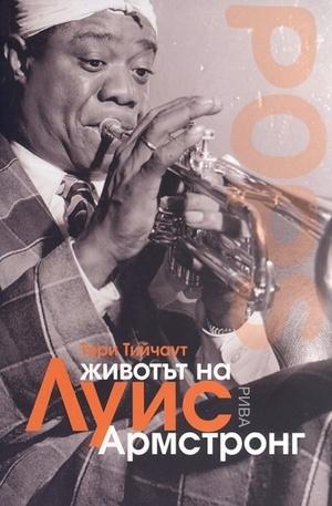 Книга - Животът на Луис Армстронг