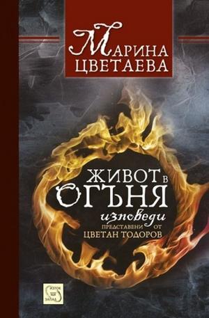 Книга - Живот в огъня. Изповеди
