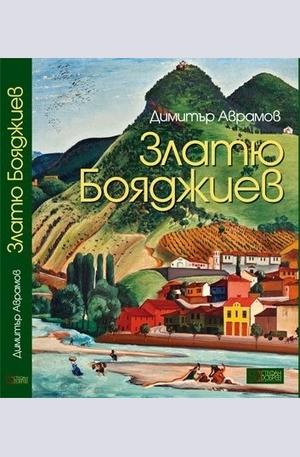 Книга - Златю Бояджиев. Албум-монография