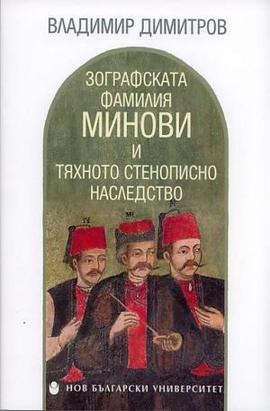 Книга - Зографската фамилия Минови и тяхното стенописно наследство