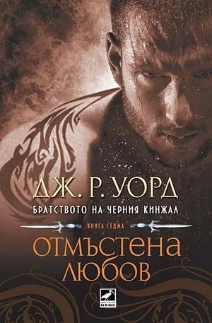 е-книга - Братството на черния кинжал: Отмъстена любов (книга седма) - epub
