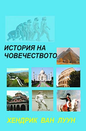 е-книга - История на човечеството