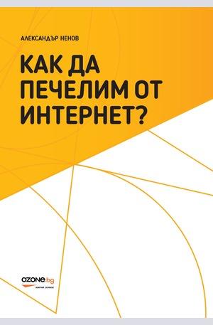 е-книга - Как да печелим от Интернет?
