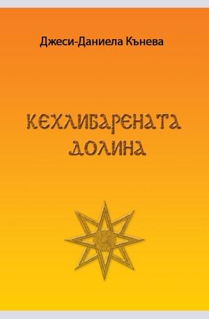 е-книга - Кехлибарената долина