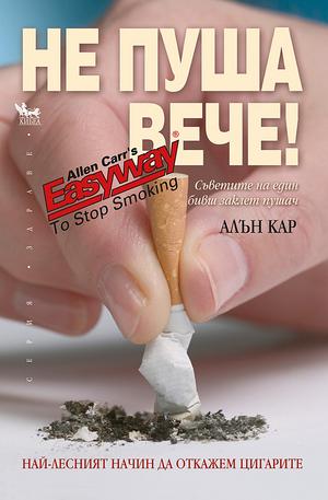 е-книга - Не пуша вече