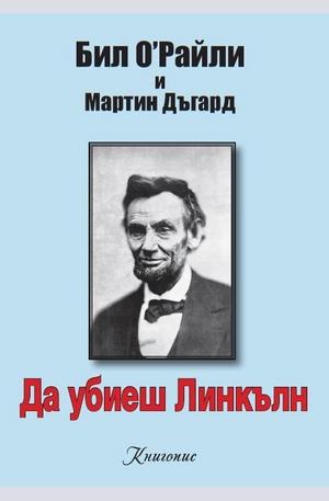 е-книга - Да убиеш Линкълн