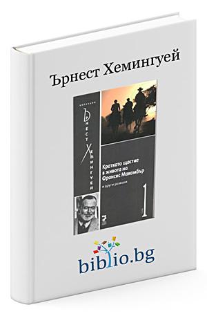 е-книга - Краткото щастие в живота на Франсис Макомбър и други разкази - Колекция Хемингуей- Том1