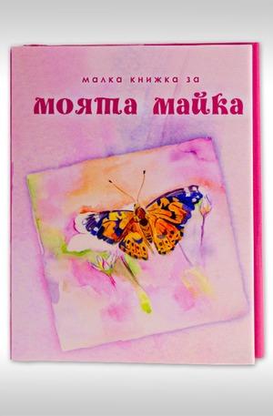 Книга - Малка книжка за моята майка
