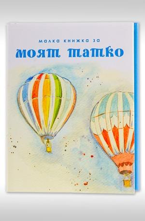 Книга - Малка книжка за моят татко