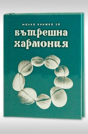 Книга - Малка книжка за вътрешна хармония