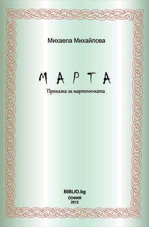 е-книга - Марта - приказка за мартеничката