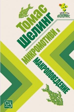 Книга - Микромотиви и макроповедение