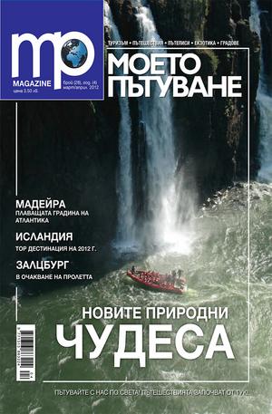 е-списание - Моето пътуване