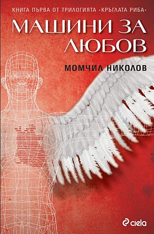 """е-книга - Машини за любов - книга 1 от трилогията """"Кръглата риба"""""""
