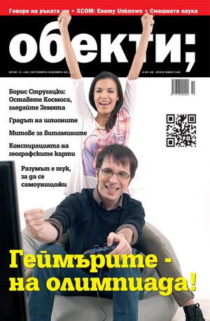 е-списание - Обекти