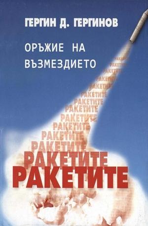 е-книга - Оръжие на възмездието