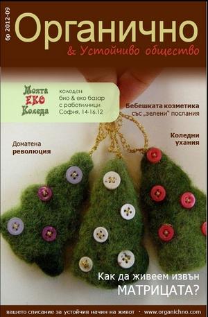 е-списание - Органично- брой 9/2012