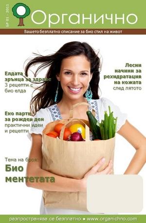 е-списание - Органично- брой 1/2011