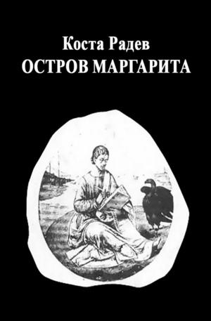 е-книга - Остров Маргарита