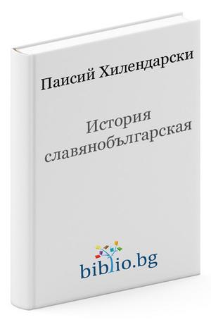 е-книга - История славянобългарска