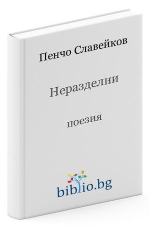 е-книга - Неразделни
