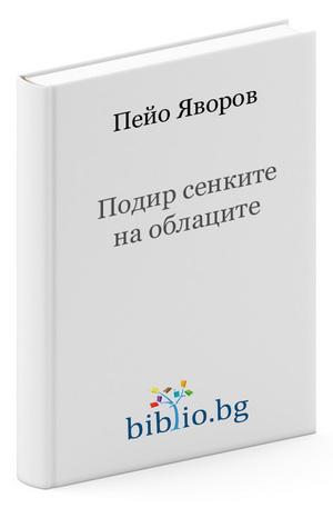 е-книга - Подир сенките на облаците