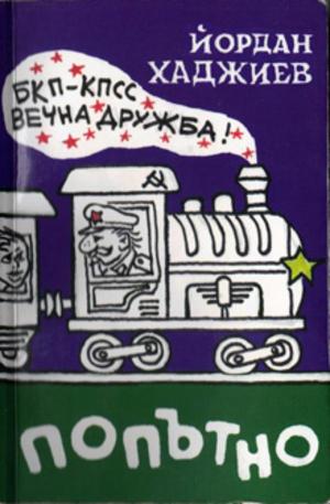е-книга - Попътно