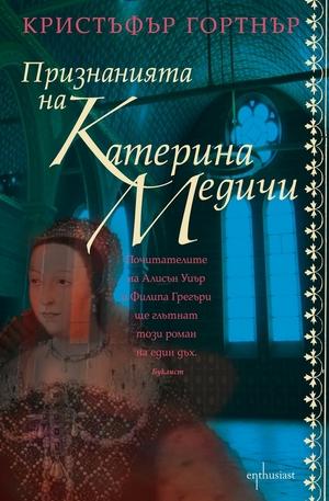 е-книга - Признанията на Катерина Медичи