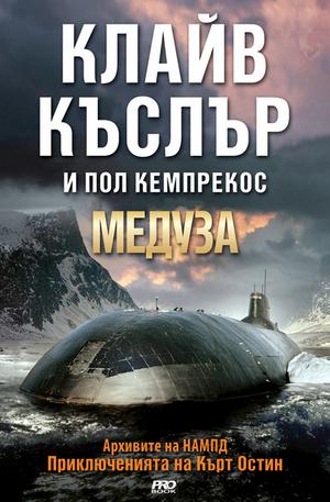е-книга - Медуза