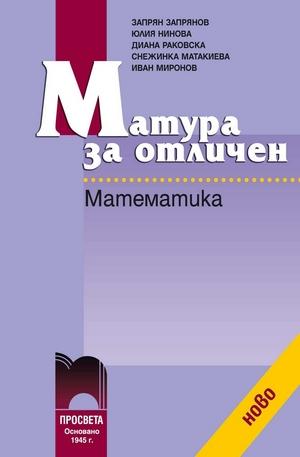 е-книга - Матура за отличен - Математика