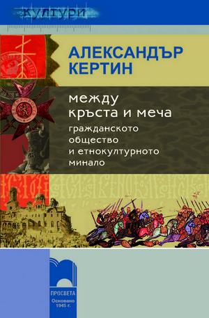 е-книга - Между кръста и меча - Гражданското общество и етнокултурното минало