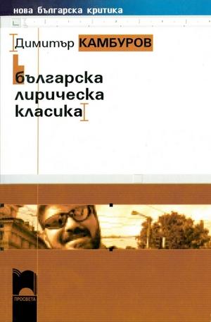 е-книга - Българска лирическа класика