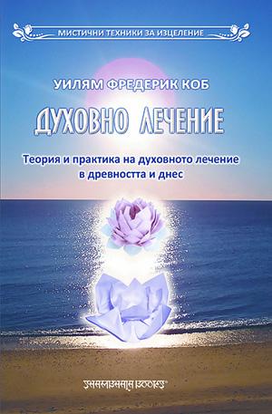 е-книга - Духовно лечение - Теория и практика на духовното лечение в древността и днес