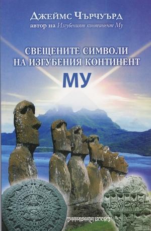 е-книга - Свещените символи на изгубения континент МУ
