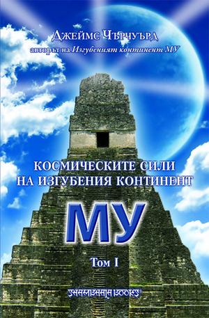 е-книга - Космическите сили на изгубения континент Му - том I